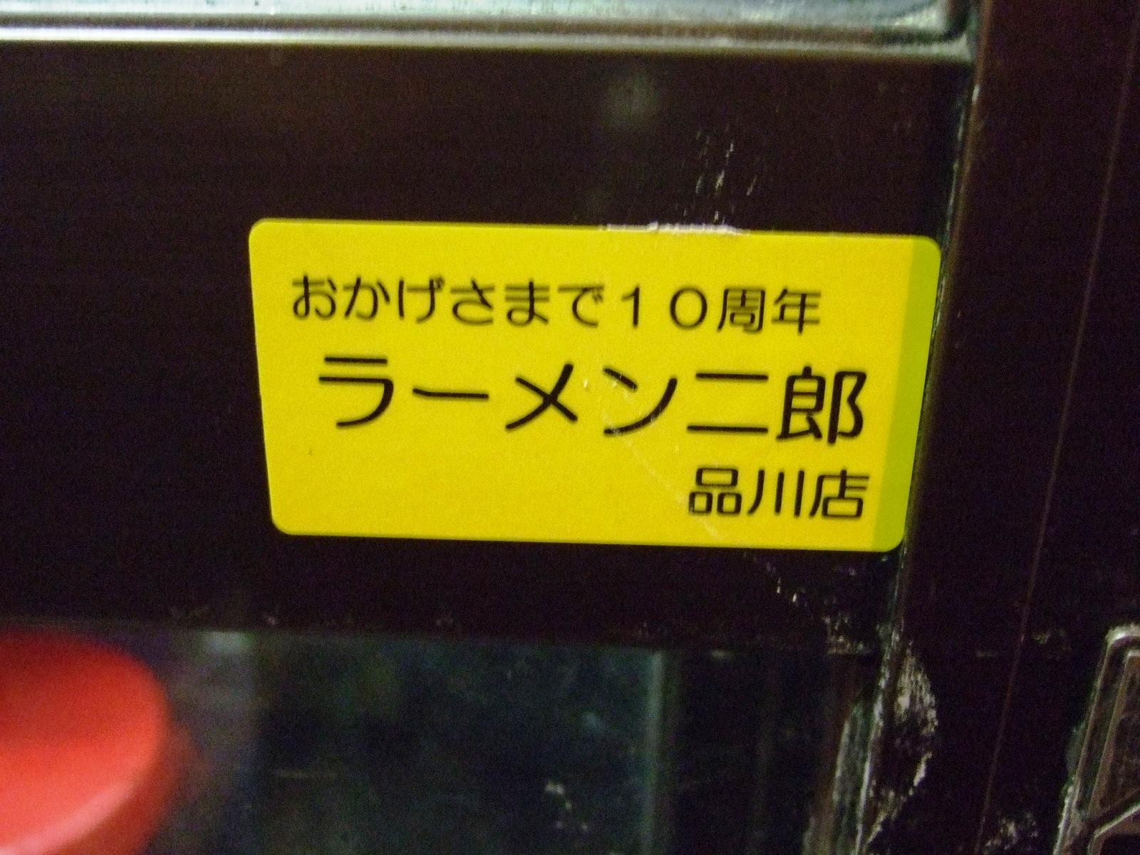 sinagawa-jirou5''''.JPG