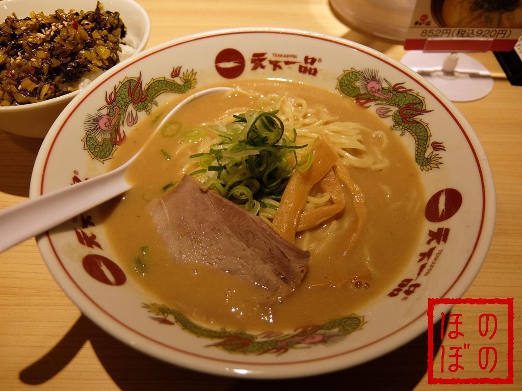tenichi2.JPG